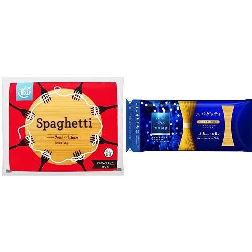【セット販売】[Amazonブランド]Happy Belly スパゲッティ 1.6mm5kg + 青の洞窟 スパゲッティ 1.6mm チャック付結束タイプ 500g×4袋