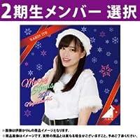 Webショップ限定 乃木坂46 個別デカタオル クリスマス2017 堀 未央奈