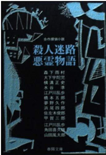 殺人迷路;悪霊物語 (春陽文庫―合作探偵小説シリーズ)