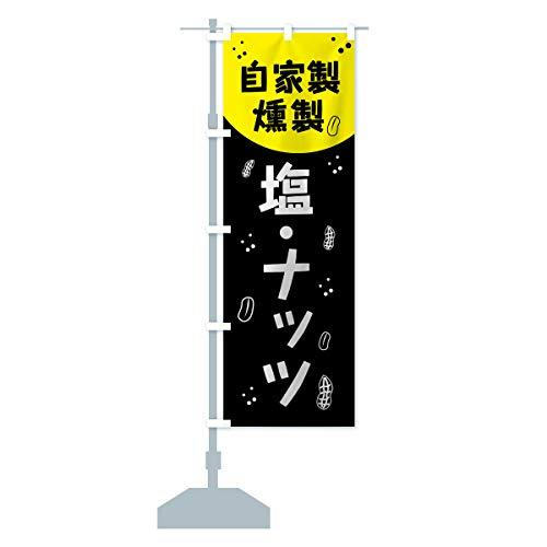 自家製燻製塩・ナッツ のぼり旗 サイズ選べます(コンパクト45x150cm 左チチ)