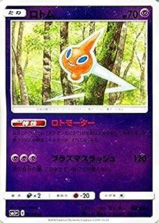 ポケモンカードゲームSM/ROTOMU/超力。