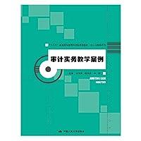 """审计实务教学案例(""""十三五""""普通高等教育应用型规划教材·会计与财务系列)"""