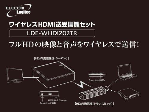 ロジテックワイヤレスHDMI送受信機セット【フルHDの映像&音声を無線で送信できる】LDE-WHDI202TR