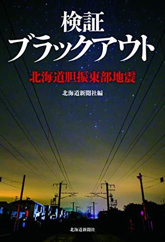 検証ブラックアウト 北海道胆振東部地震