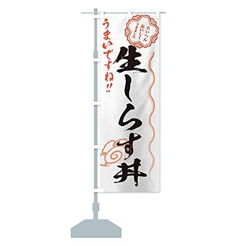 生しらす丼/習字・書道風 のぼり旗 サイズ選べます(ハーフ30x90cm 左チチ)
