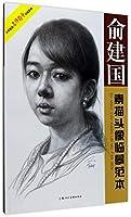 俞建国素描头像临摹范本(美术技法名师指导实战系列)