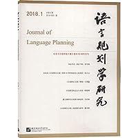 语言规划学研究(2018年第1期)(总第6期)