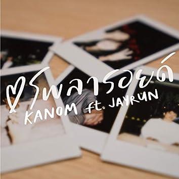 โพลารอยด์ (feat. Jayrun)