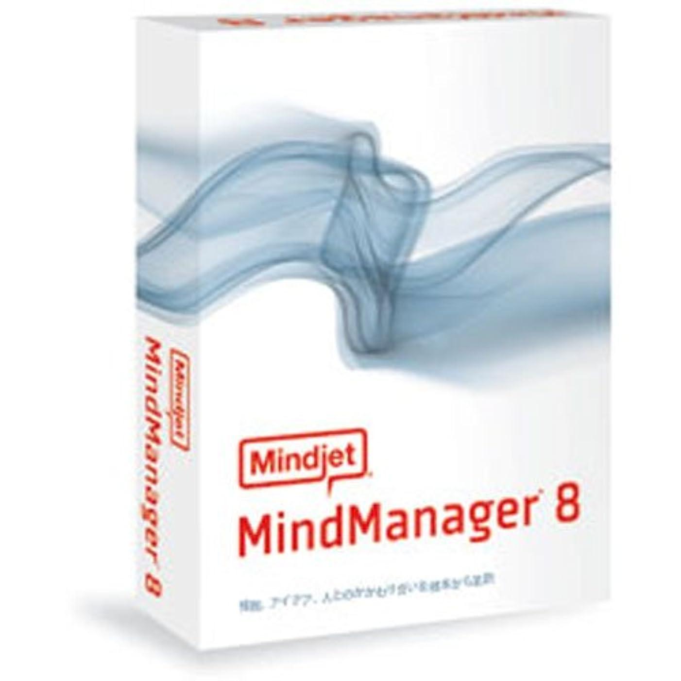 ソフトウェア便宜オフMindManager 8 アカデミック 日本語版