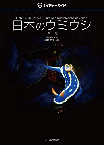 日本のウミウシ 第二版 (ネイチャーガイド)