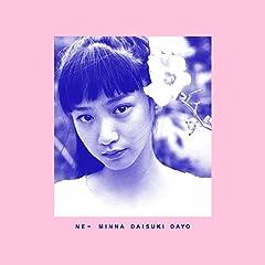 銀杏BOYZ「DO YOU LIKE ME」の歌詞を収録したCDジャケット画像