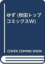 ゆず (秋田トップコミックスW)