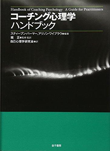 『コーチング心理学ハンドブック』