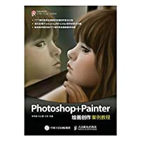 Photoshop + Painter Painting case tutorial(Chinese Edition)