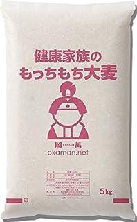 30年産岡山県産もっちもち大麦5kg