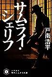 サムライ・シェリフ (ハヤカワ文庫 JA ジ 15-1 ハヤカワ時代ミステリ文庫)
