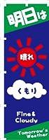 のぼり 旗 明日の天気 晴れ 曇り(N-686)MTのぼりシリーズ [埼玉_自社倉庫より発送]