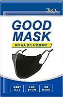 GOODMASKスポーツ夏用マスク冷感ひんやり
