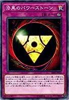 漆黒のパワーストーン ノーマル 遊戯王 ロード・オブ・マジシャン sr08-jp036