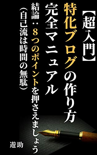Complete manual on how to create a specialized blog: You can learn how to earn and how to earn specialized blogs (Japanese Edition)