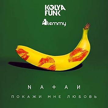 Покажи мне любовь (Kolya Funk, Temmy Remix)