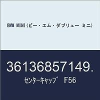 BMW MINI(ビー・エム・ダブリュー ミニ) センターキャップ F56 36136857149.