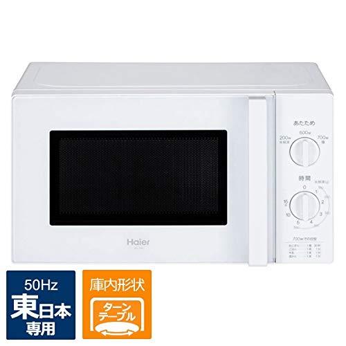 ハイアール 【東日本専用・50Hz】電子レンジ 17L ホワイトHaier JM-17H-50-W