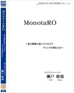 MonotaRO~参入障壁の高いビジネスでチャンスを掴むには~