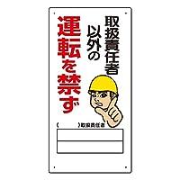 331-15 リフト関係標識 取扱責任者以外