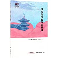 The Truth of Japanese Tradition (Chinese Edition)
