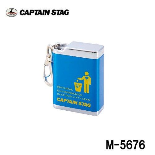 キャプテンスタッグ 携帯用灰皿 アッシュトレー アルミスクエアメタル ブルーM-5676