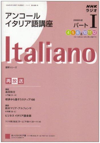 NHKラジオアンコールイタリア語講座 2008年度パート1 (語学シリーズ)