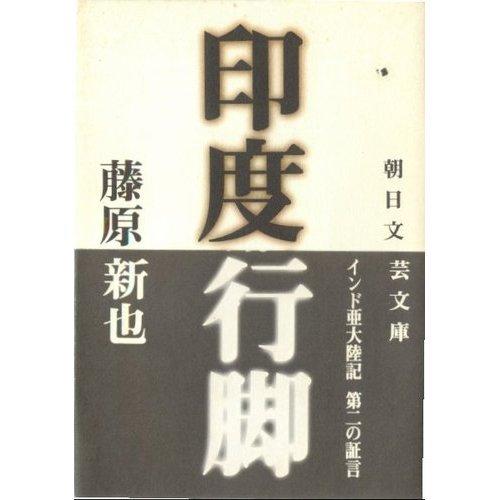 印度行脚 (朝日文芸文庫)