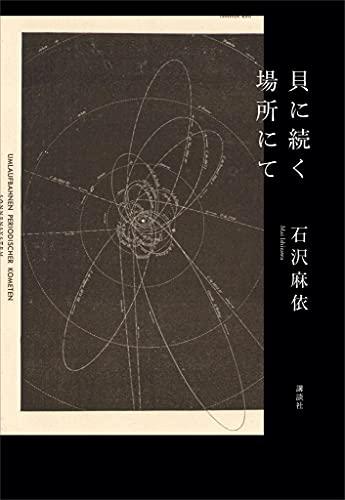 貝に続く場所にて by [石沢麻依]