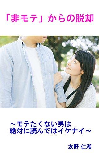 himote karano dakkyaku: Motetakunai otokoha zettaini yondeha ikenai (Japanese Edition)