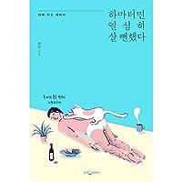 韓国 エッセイ 本『あやうく一生懸命生きるところだった』