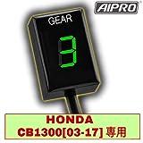 AIpro(アイプロ) CB1300SB CB1300ST CB1300SF 専用 ホンダ シフトインジケーター ギアポジション SC54 メーター (LEDグリーン)