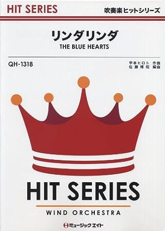 リンダリンダ/THE BLUE HEARTS 吹奏楽ヒット曲 (QH-1318)