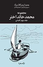 Majmua: Muhammad Khalid Akhtar Vol 3