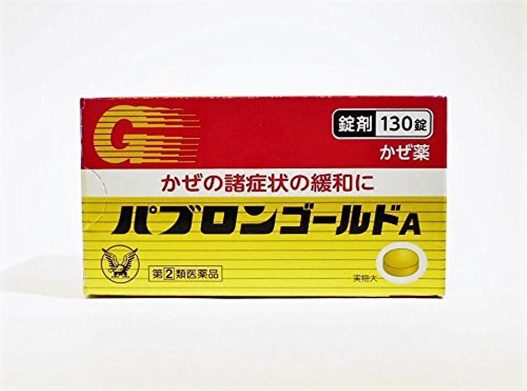 費用福祉貫通【指定第2類医薬品】パブロンゴールドA<錠> 130錠 ×4