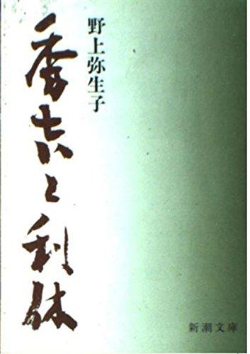 秀吉と利休 (新潮文庫)