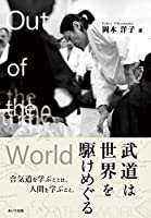 Out of the World  武道は世界を駆けめぐる