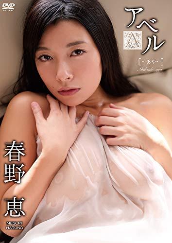 アベル~あや~/春野恵 [DVD]