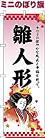 卓上ミニのぼり旗 「雛人形」ひな人形 短納期 既製品 13cm×39cm ミニのぼり