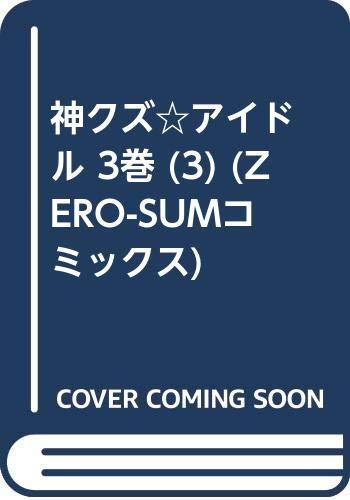 神クズ☆アイドル 3巻 (3) (ZERO-SUMコミックス)