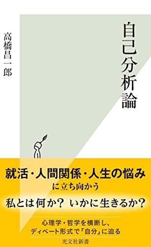 自己分析論 (光文社新書)