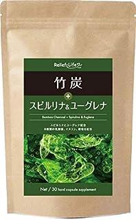 竹炭+スピルリナ&ユーグレナ 乳酸菌 酪酸菌配合| Relief Life リリーフライフ | 31粒入り(1カ月分)