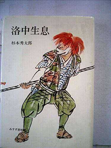 洛中生息 (1976年)