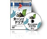 サッカー 教材 DVD ターンからのドリブル~ターンの瞬間でマークを外す!~