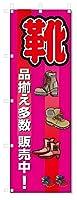 のぼり旗 靴 販売 (W600×H1800)5-16685